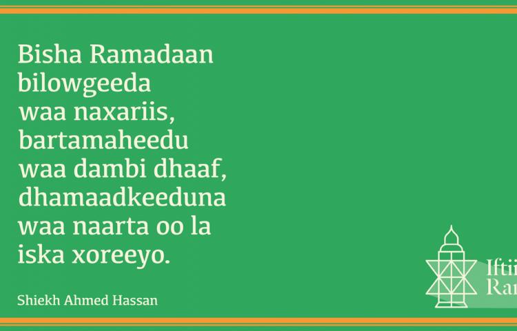 ramadahn-green-slide